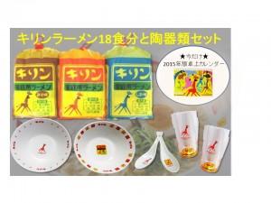 キリマルラーメン18食分と陶器類のセット