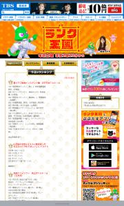 2015.6.20TBS「ランク王国」
