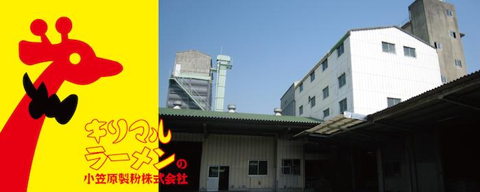 キリマルラーメンの小笠原製粉株式会社