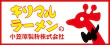 小笠原製粉株式会社はこちら